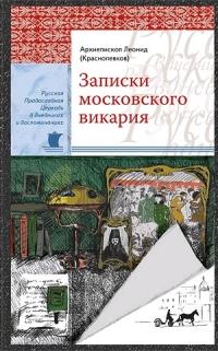 Записки московского викаря